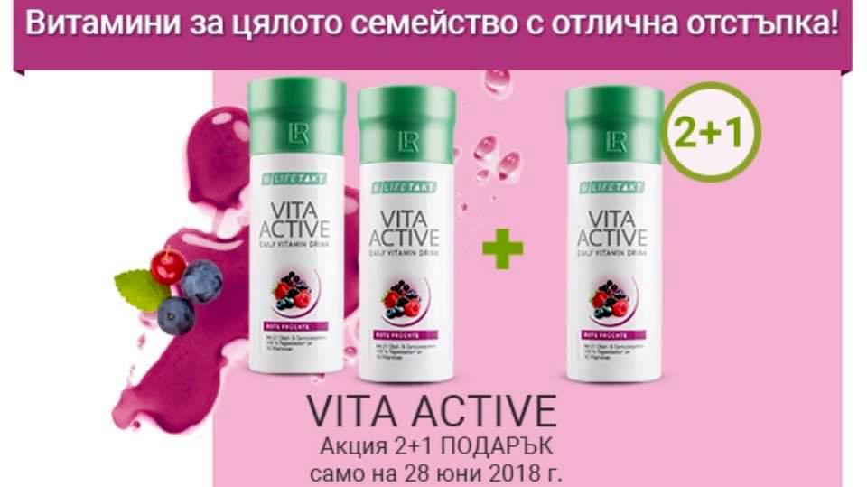 vitamini vita active lr