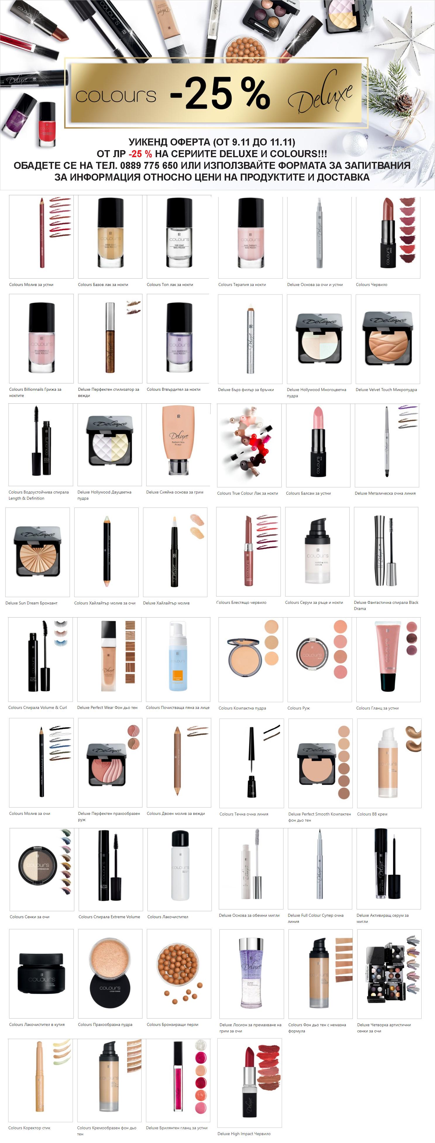 make up LR