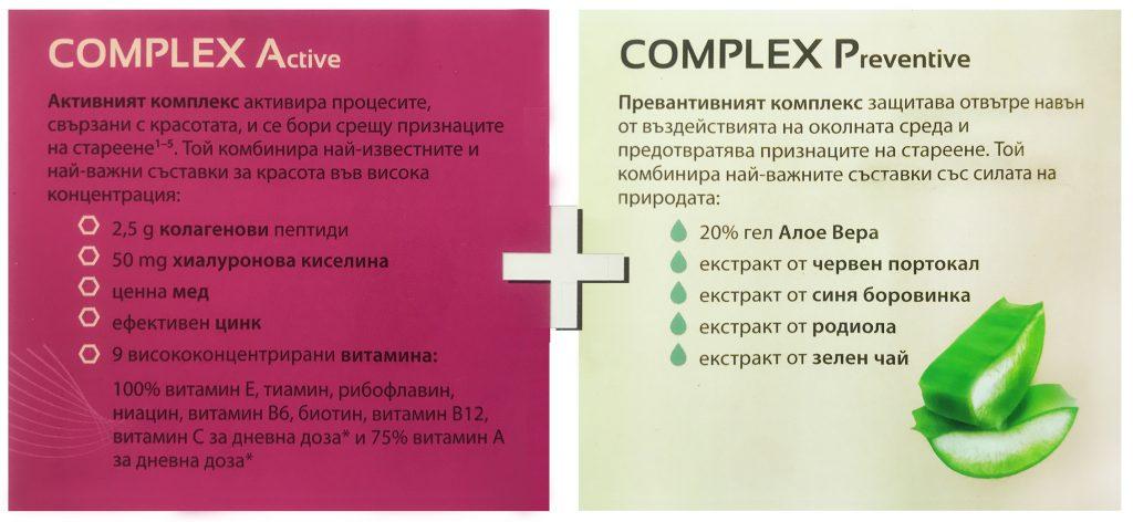 Beauty-Elixir-Complex