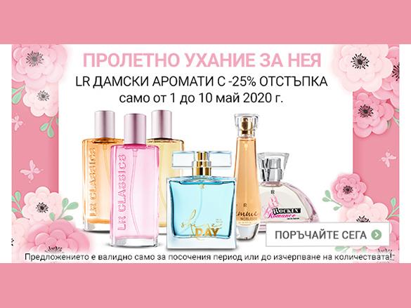 LR ДИЗАЙНЕРСКИ ДАМСКИ АРОМАТИ С -25% ОТСТЪПКА