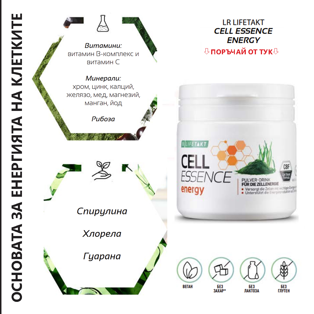 CELL ESSENCE ENERGY2