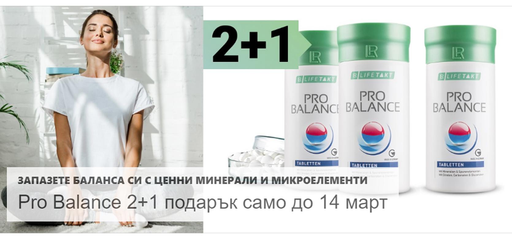 Probalance 2+1
